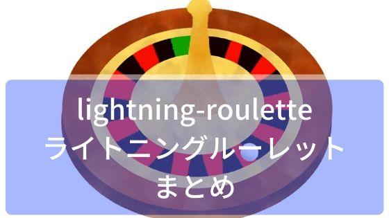 lightning-rouletteライトニングルーレットのまとめ!