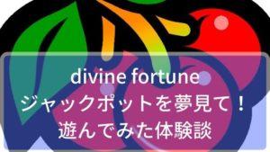 divine fortuneのジャックポットを夢見て!遊んでみた体験談