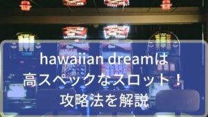 hawaiian dream(スロット)は高スペック!攻略法を解説