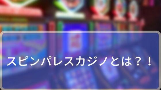 スピンパレスカジノとは?!