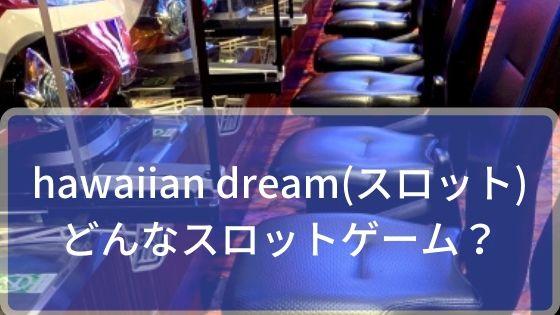 hawaiian dream(スロット)とは?!