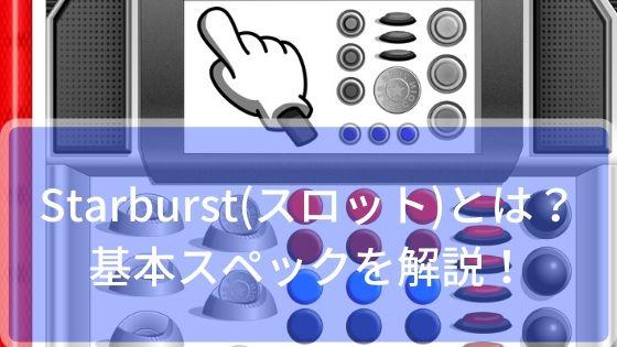 Starburst(スロット)とは!?基本スペックを解説!