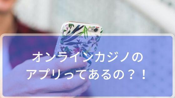 オンラインカジノのアプリってあるの?!
