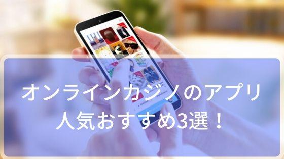 オンラインカジノのアプリ人気おすすめ3選!