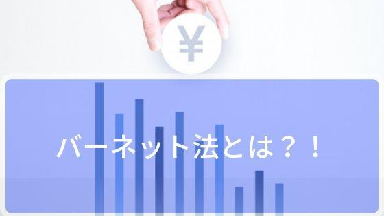 バーネット法とは?!