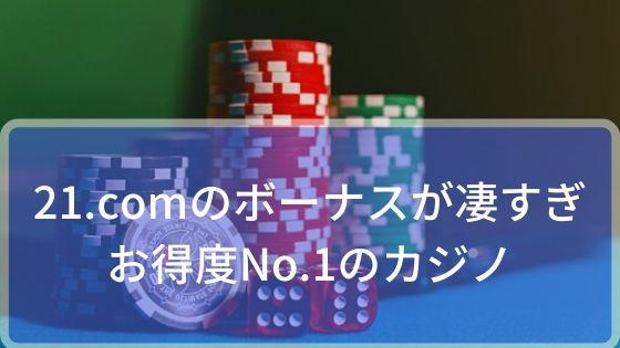 21.comのボーナスが凄すぎる!お得度No.1のカジノ