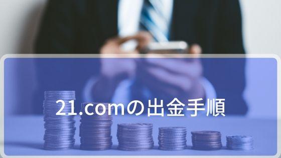 21.comの出金手順について