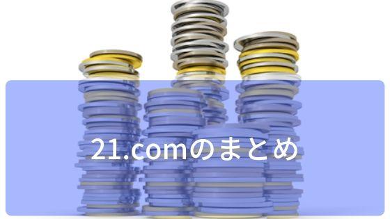 21.comのまとめ!