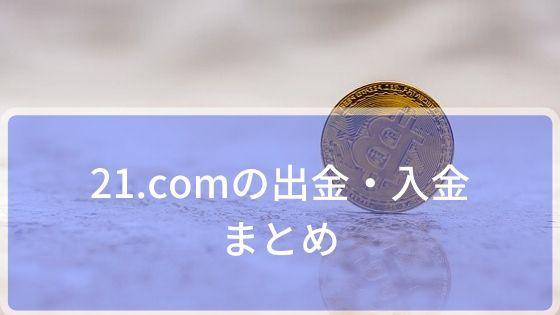 21.comの出金・入金まとめ!