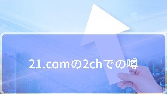 21.comの2chでの噂
