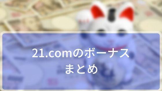 21.comのボーナスまとめ!