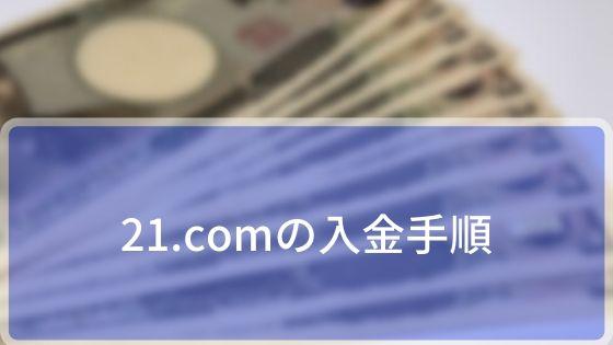21.comの入金手順について
