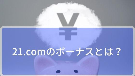 21.comのボーナスとは?!