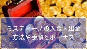 ミスティーノの入金・出金方法や手順とボーナスについて!