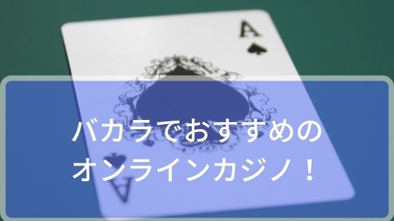 バカラでおすすめのオンラインカジノ!
