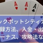 ジャックポットシティカジノの登録方法、入金・出金やボーナス、攻略法など
