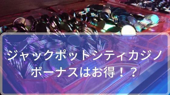 ジャックポットシティカジノのボーナスはお得!?
