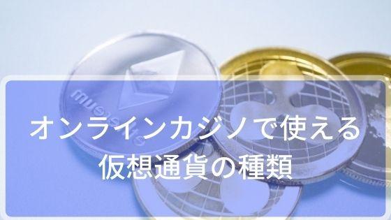 オンラインカジノで使える仮想通貨の種類