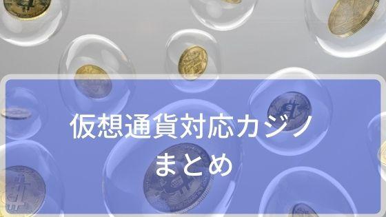 仮想通貨対応カジノのまとめ