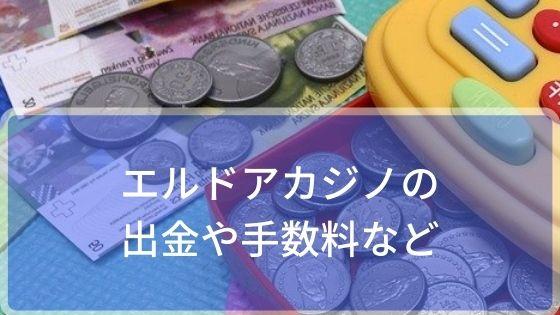 エルドアカジノの出金や手数料など