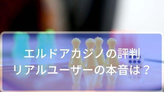エルドアカジノの評判~リアルユーザーの本音は!?