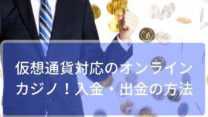 仮想通貨対応のオンラインカジノ!入金・出金の方法など