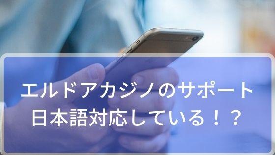 エルドアカジノのサポートは日本語対応している!?