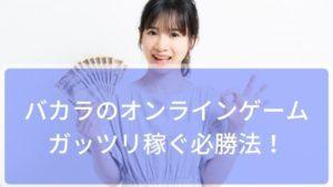 バカラのオンラインゲームでガッツリ稼ぐ必勝法!