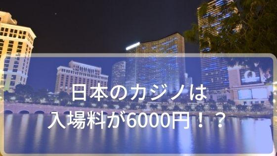日本のカジノは入場料が6000円!?