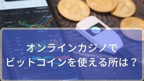 オンラインカジノでビットコインを使える所は!?