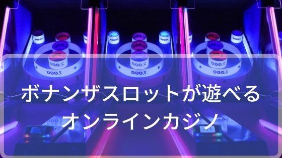 ボナンザスロットが遊べるオンラインカジノ